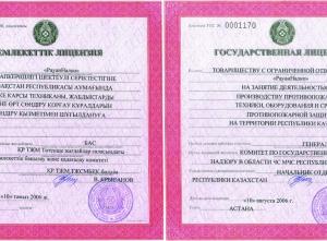 Государственная лицензия, на производство противопожарной техники, оборудования и средств противопожарной защиты на территории Республики Казахстан