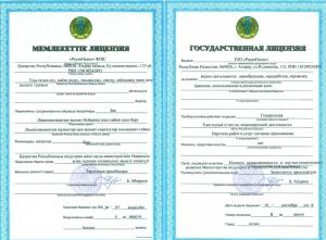 Государственная лицензия, на приобретение, переработку, перевозку, хранение, использование и реализацию ядов